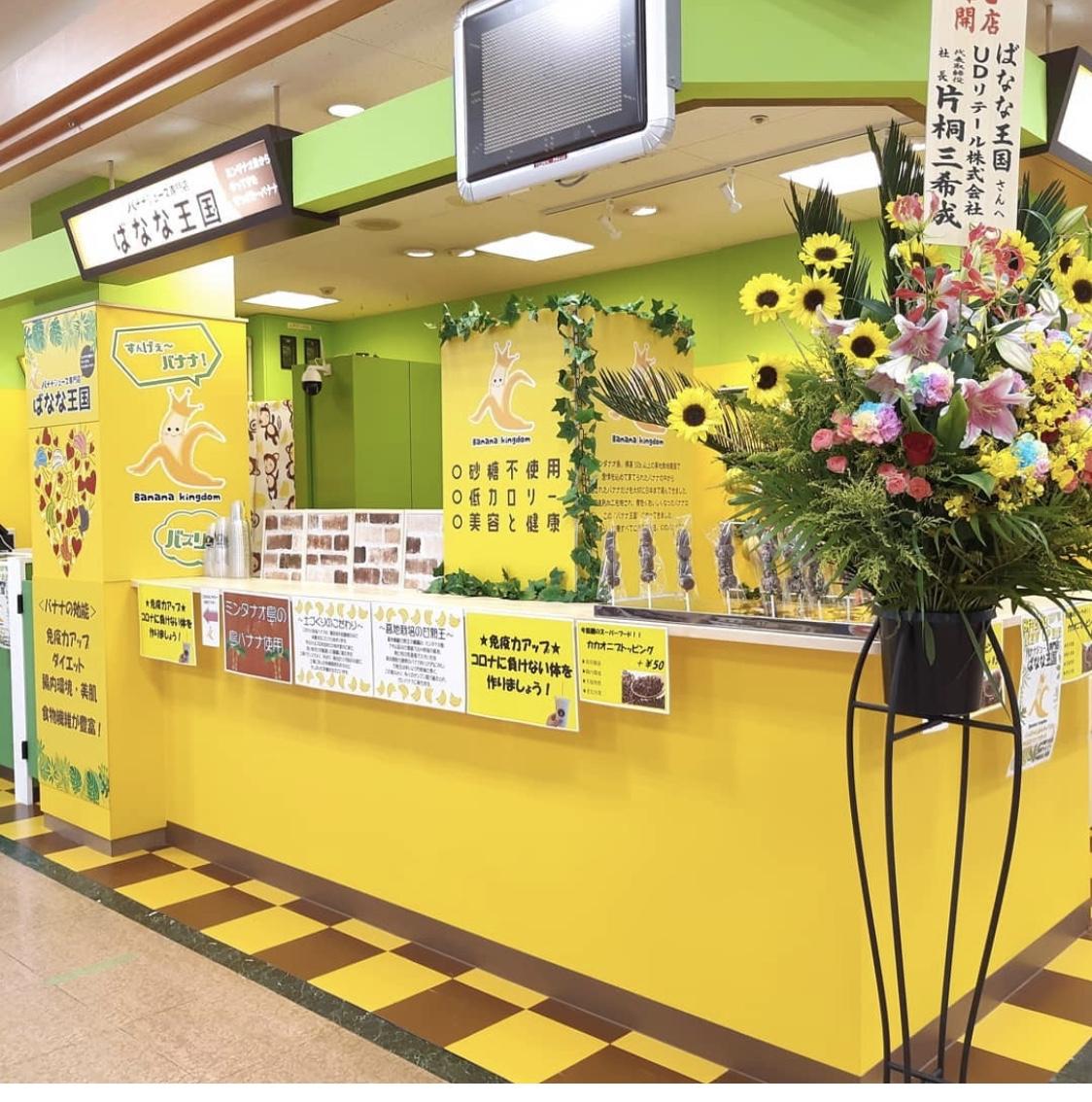 MEGAドン・キホーテUNY伊勢崎東店