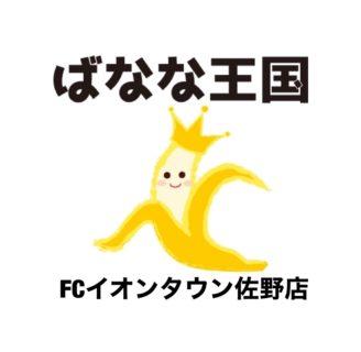 FCイオンタウン佐野店